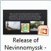 Release of Nevinnomyssk - Гурчиани