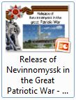 Release of Nevinnomyssk in the Great Patriotic War - Ерошина