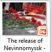 The release of Nevinnomyssk - Логвиненко