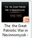 The  the Great Patriotic War in Nevinnomyssk - Хилько